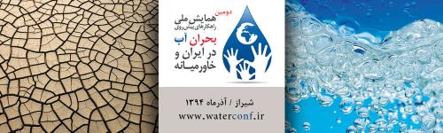 دومین همایش ملی راهکارهای پیش روی بحران آب در ایران و خاورمیانه