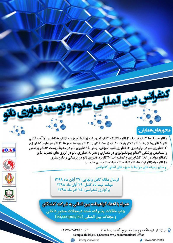 کنفرانس علوم و توسعه فناوری نانو ؛تفلیس - مهر 98