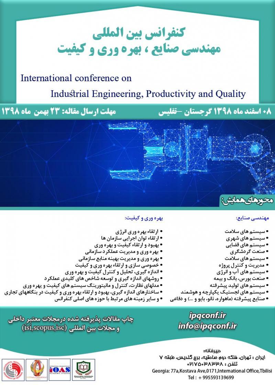 کنفرانس مهندسی صنایع ، بهره وری و کیفیت؛تفلیس - اسفند 98