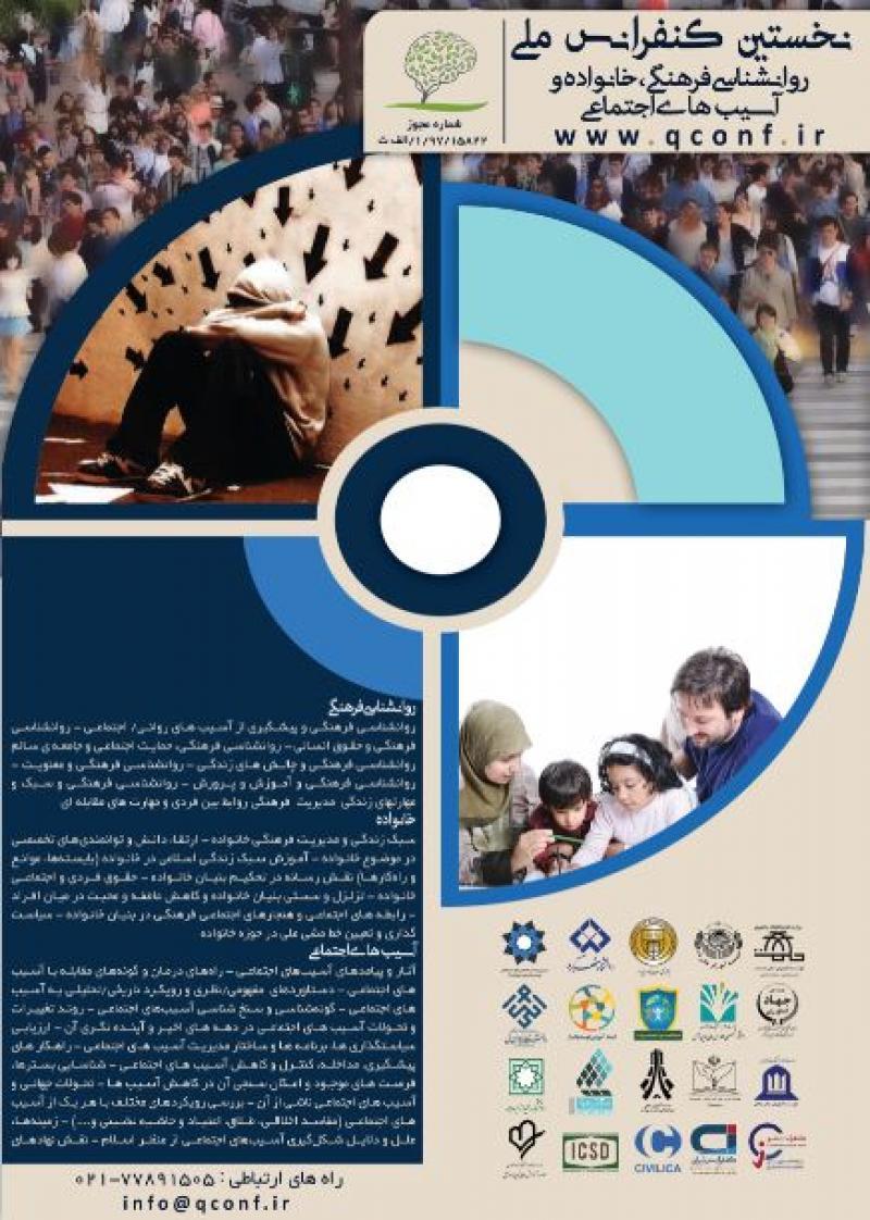 کنفرانس روانشناسی فرهنگی، خانواده و آسیب های اجتماعی ؛تهران - مهر 98