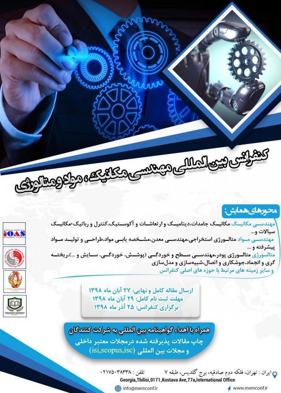 کنفرانس مهندسی مکانیک ، مواد و متالورژی؛تفلیس - مهر 98