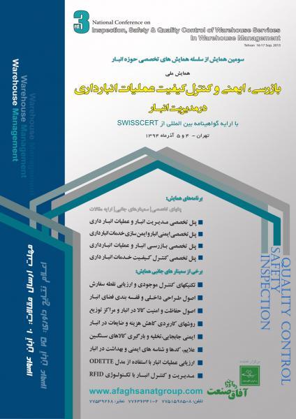 همایش ملی بازرسی، ایمنی و کنترل کیفیت عملیات انبار در مدیریت انبار