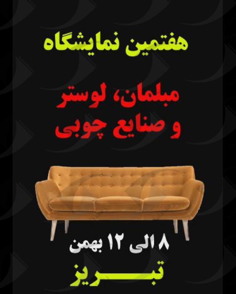 نمایشگاه نوروزی مبلمان ؛تبریز - بهمن 98