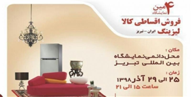 نمایشگاه فروش اقساطی و لیزینگ کالای خانه و خانواده تبریز آذر 98