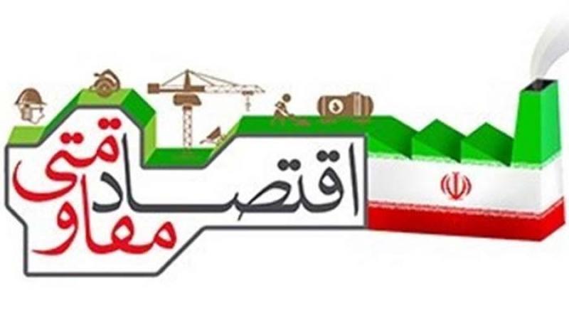 نمایشگاه اقتصاد مقاومتی و تولیدات ایران ؛ میاندوآب  - شهریور و مهر 98