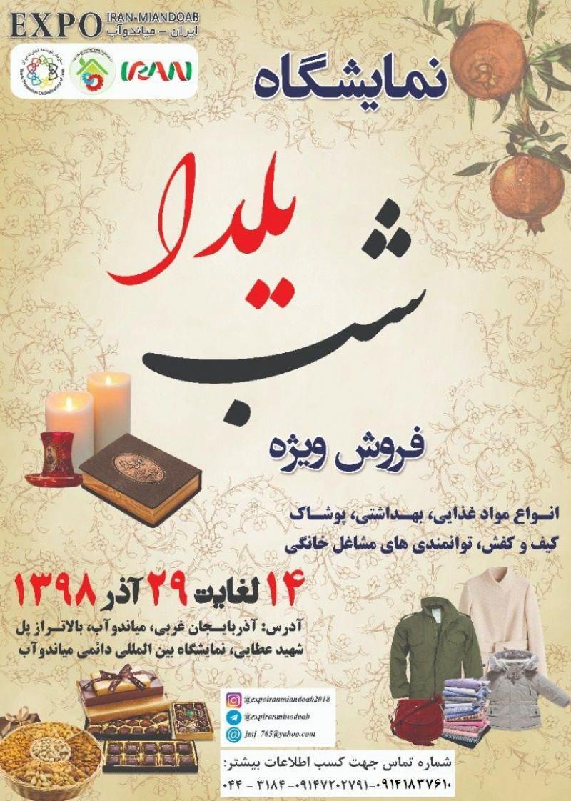 جشنواره شب یلدا و توانمندی های زنان در بخش مشاغل خانگی؛ میاندوآب  - آذر 98
