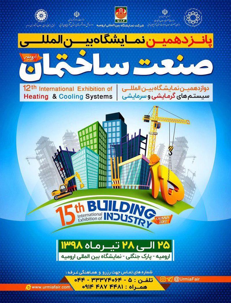 نمایشگاه صنعت ساختمان و سیستم های سرمایشی و گرمایشی ؛ارومیه - تیر 98