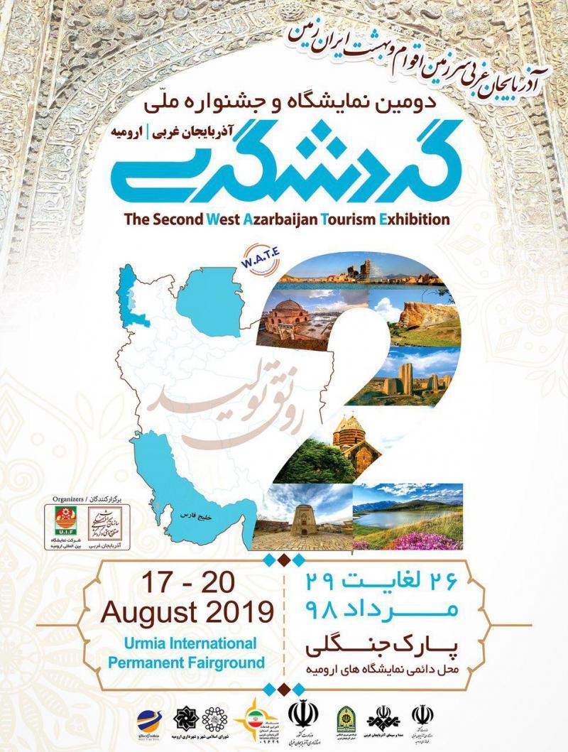 نمایشگاه و جشنواره گردشگری  ؛ارومیه - مرداد 98