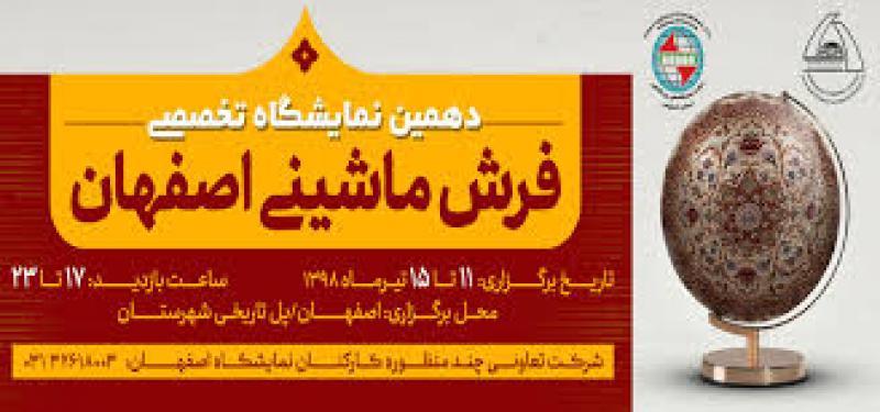 نمایشگاه فرش ماشینی  ؛ اصفهان - تیر 98