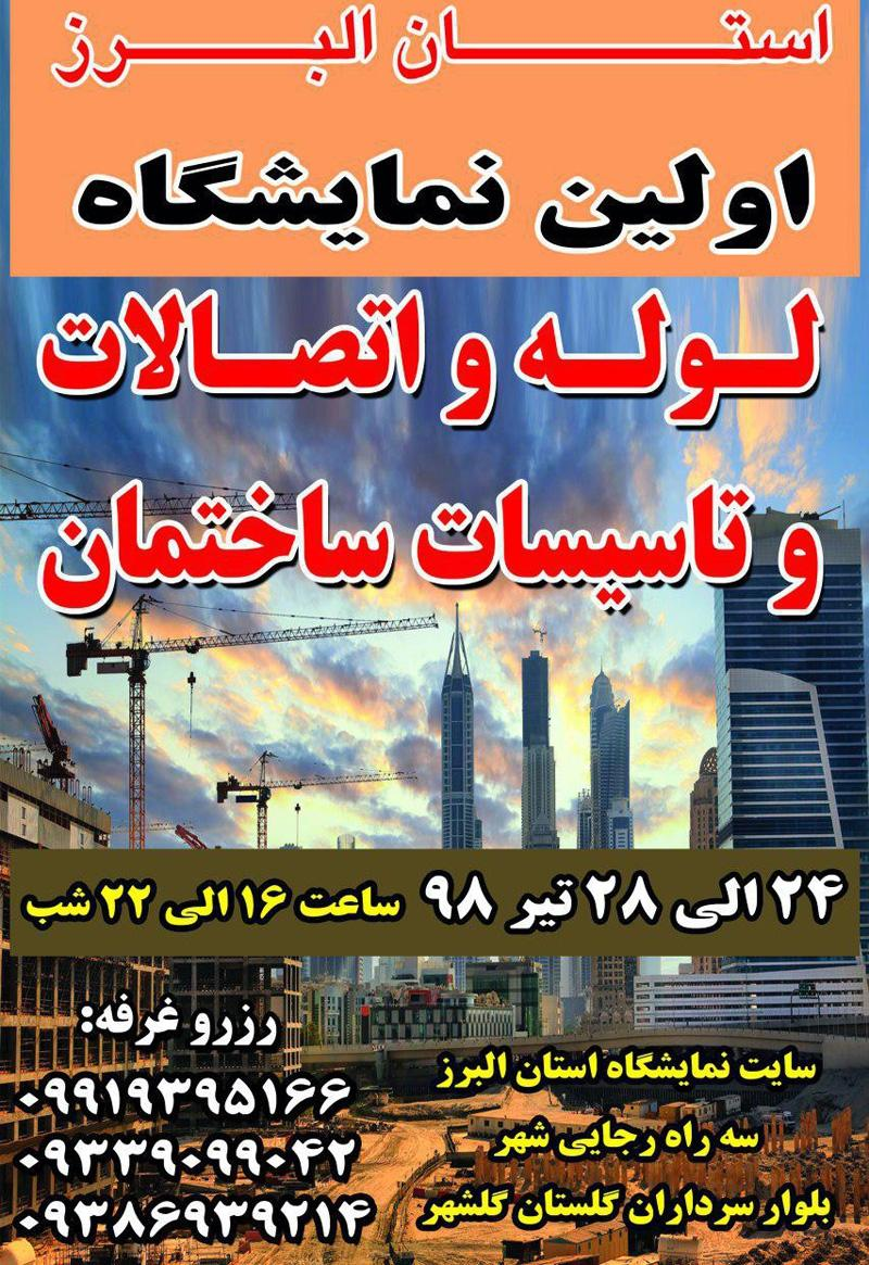 نمایشگاه لوله، اتصالات و تاسیسات ساختمان ؛ البرز - تیر 98