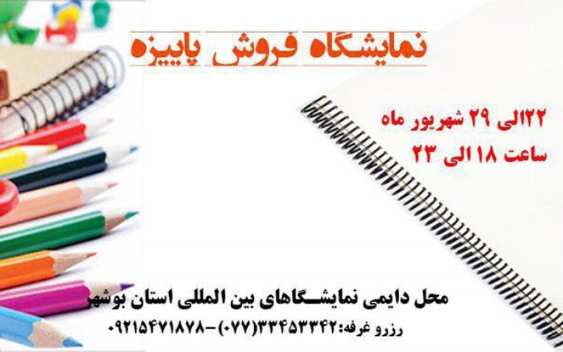 نمایشگاه فروش پاییزه ؛بوشهر - شهریور 98