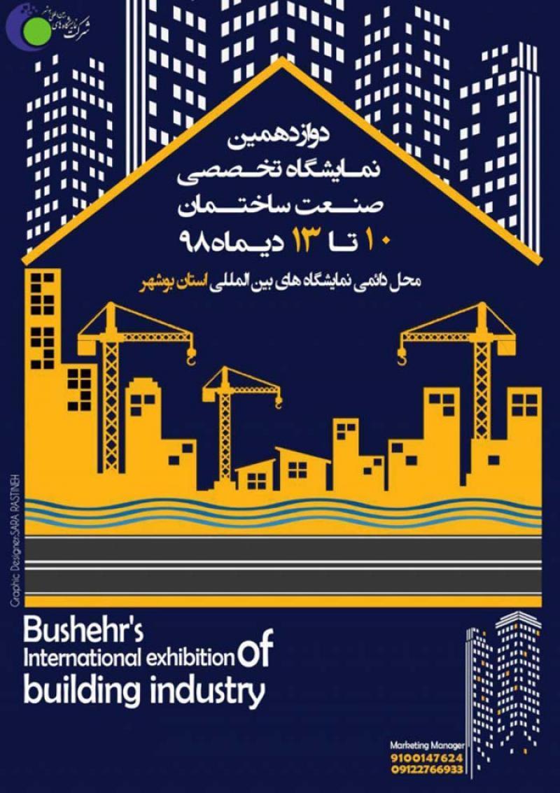 نمایشگاه ساختمان و تجهیزات وابسته  ؛بوشهر - دی 98