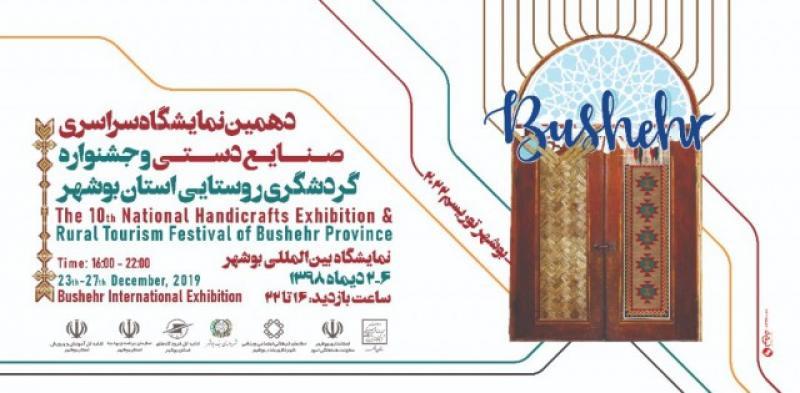 نمایشگاه صنایع دستی و گردشگری بوشهر دی 98