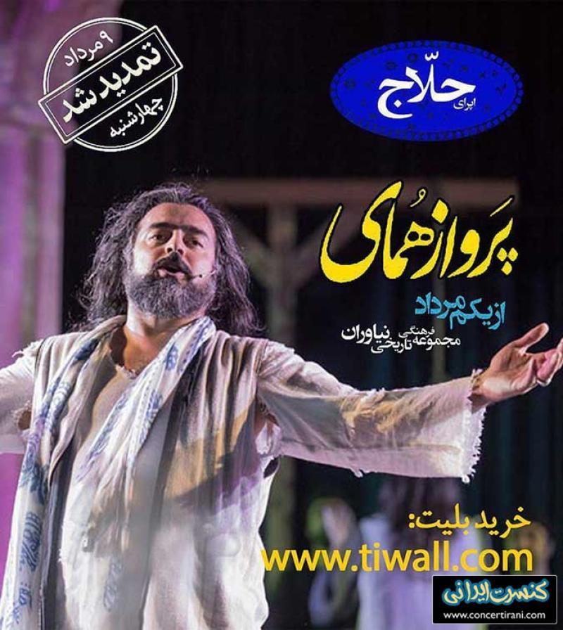 کنسرت پرواز همای ؛تهران - مرداد 98
