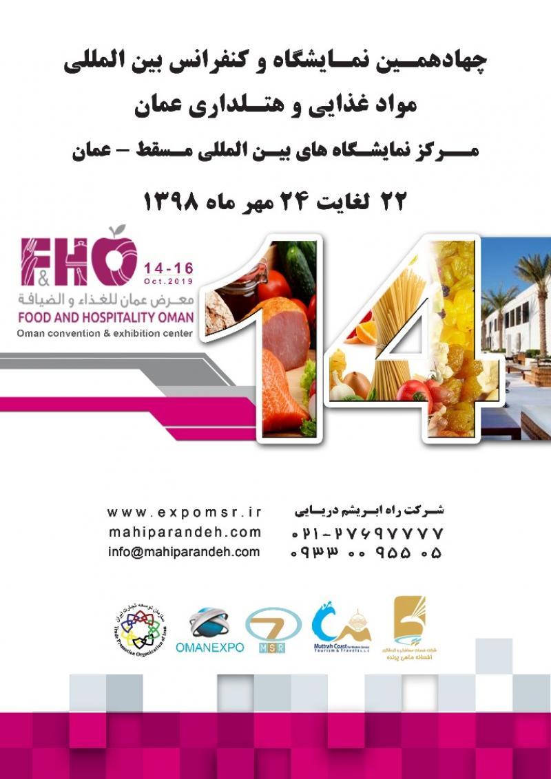 نمایشگاه و کنفرانس مواد غذایی و هتلداری ؛ عمان 2019 - مهر 98