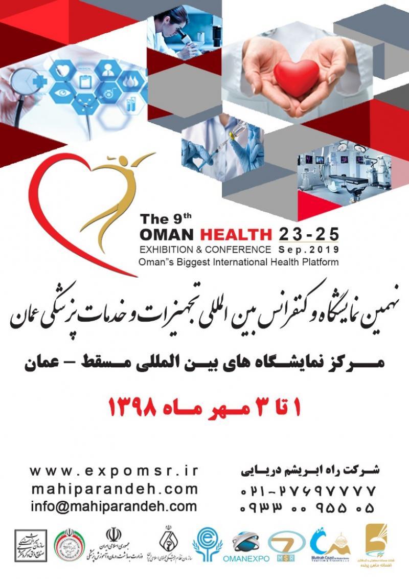 نمایشگاه و کنفرانس تجهیزات و خدمات پزشکی ؛ عمان 2019 - مهر 98