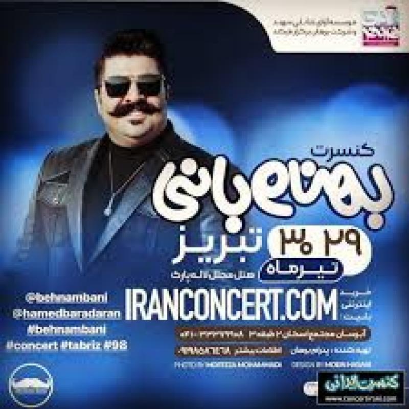 کنسرت بهنام بانی؛ تبریز - تیر 98