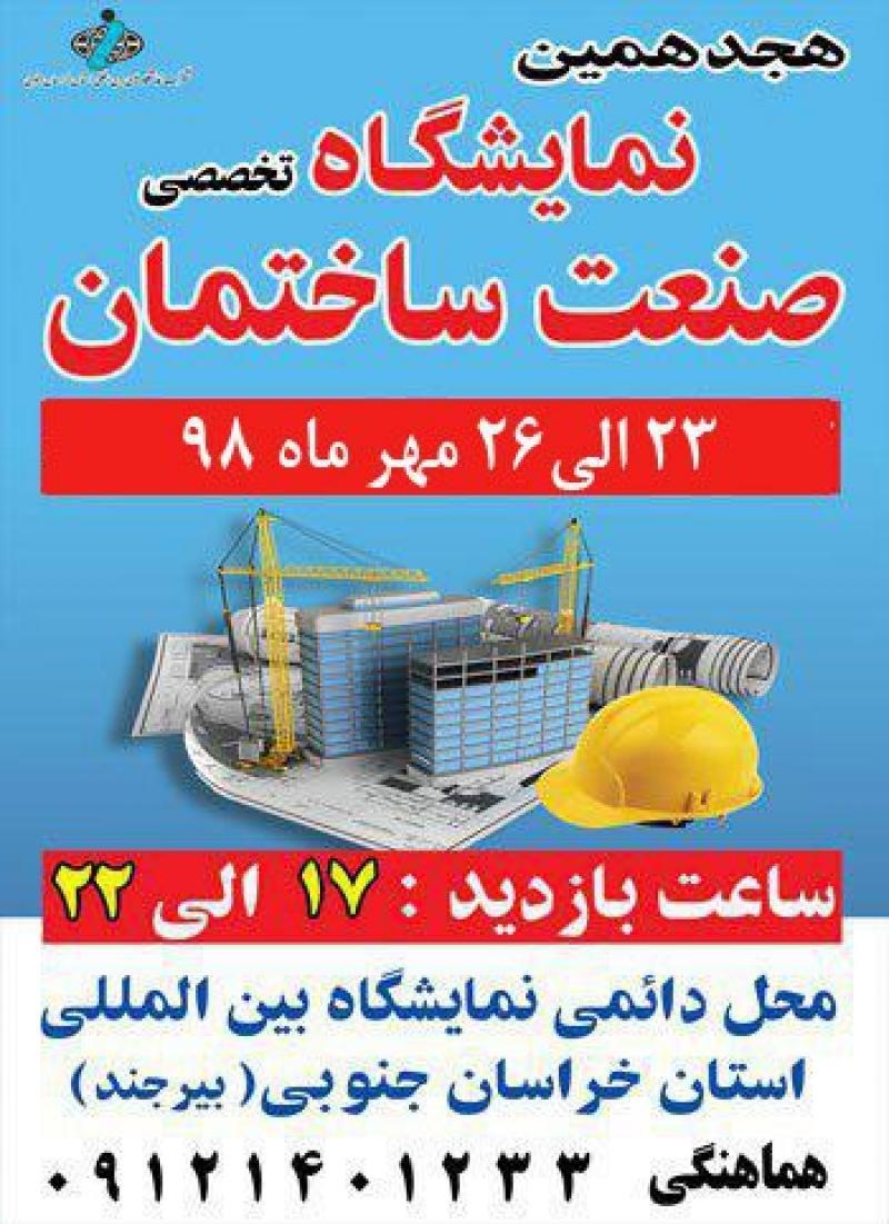 نمایشگاه کالای ایرانی  ؛ بیرجند - مهر 98