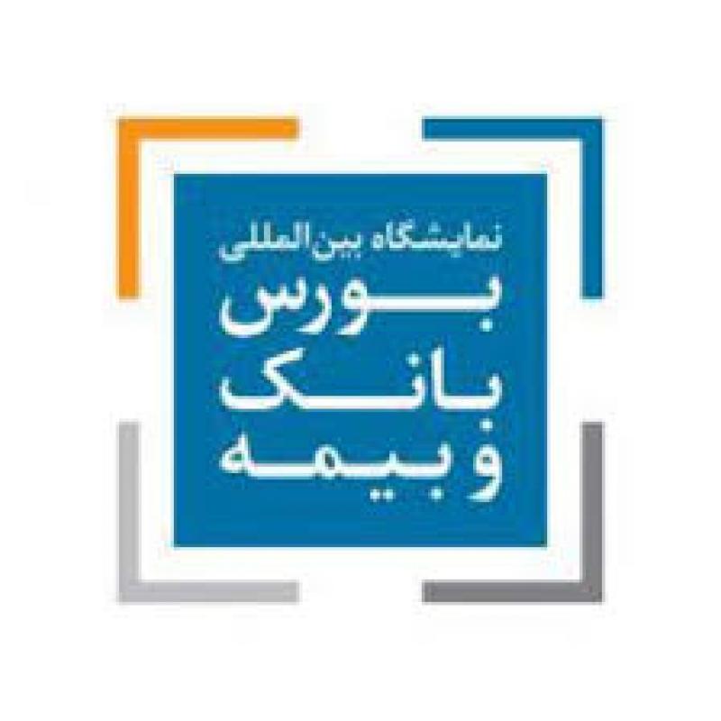 نمایشگاه بانک، بیمه و بورس ؛ بیرجند - بهمن 98