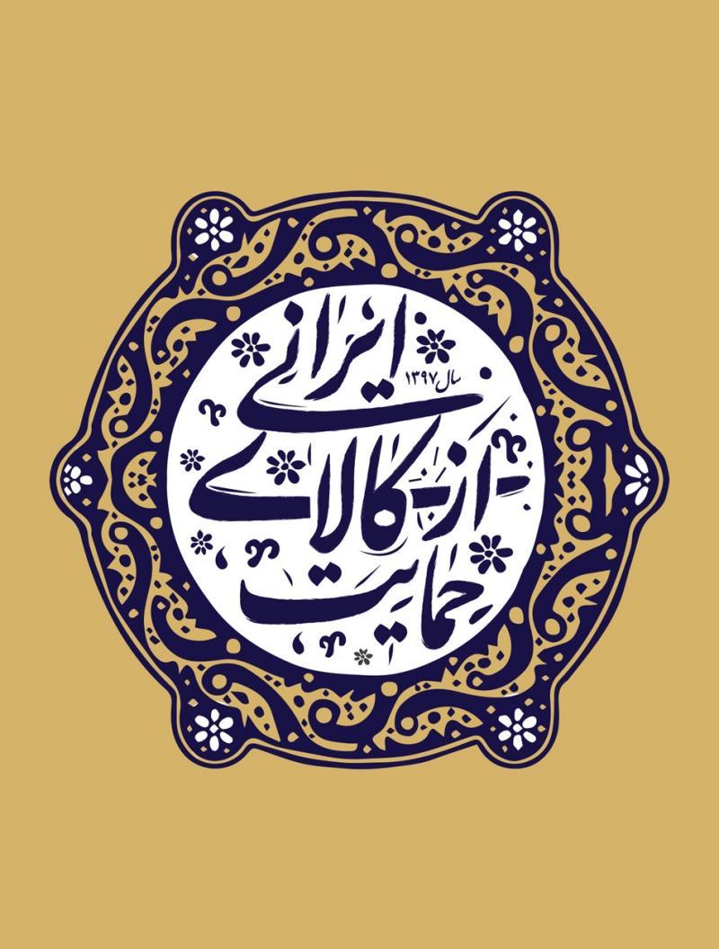نمایشگاه خانه ایرانی، کالای ایرانی  ؛ بجنورد - مرداد 98