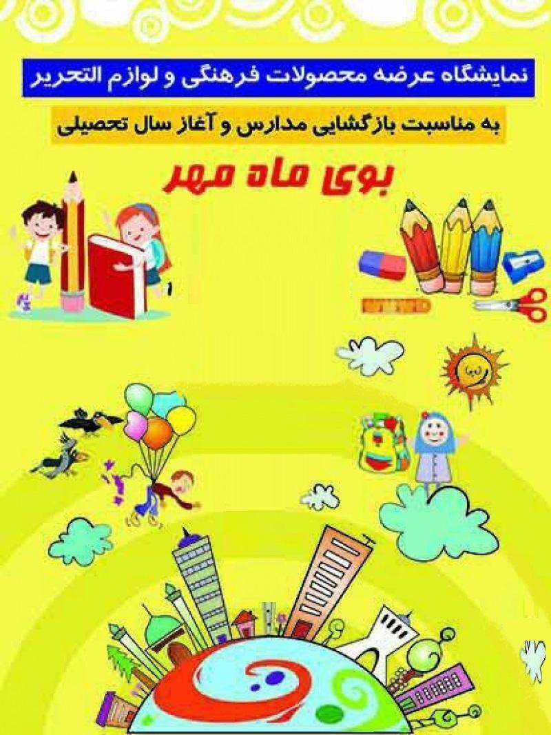 نمایشگاه فروش پاییزه ویژه بازگشایی مدارس اهواز شهریور 98