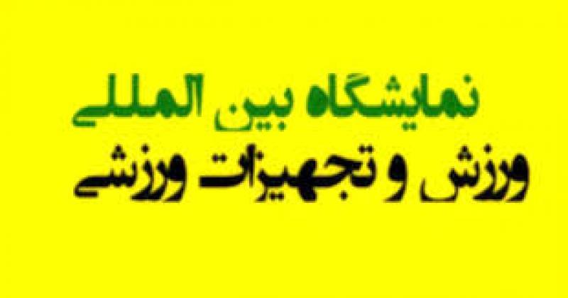 نمایشگاه ورزش و تجهیزات ورزشی ؛خوزستان - آبان 98