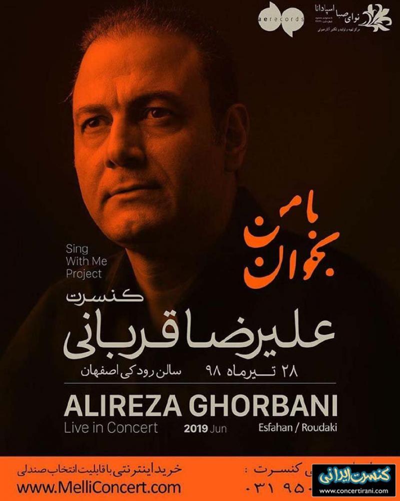 کنسرت علیرضا قربانی ؛ اصفهان - تیر 98