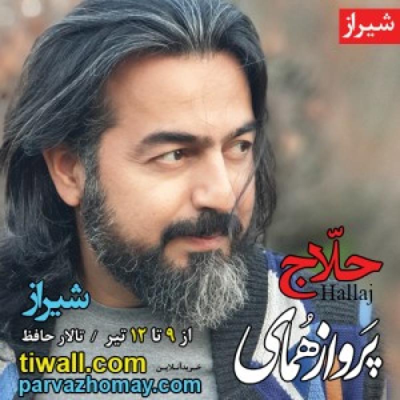 اپرای حلاج، کنسرت پرواز همای ؛ شیراز - تیر 98