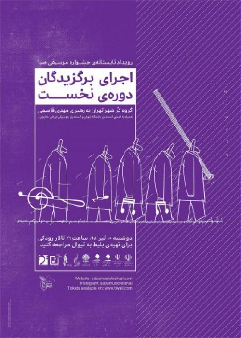 کنسرت برگزیدگان دوره نخست جشنواره موسیقی صبا تهران تیر 98