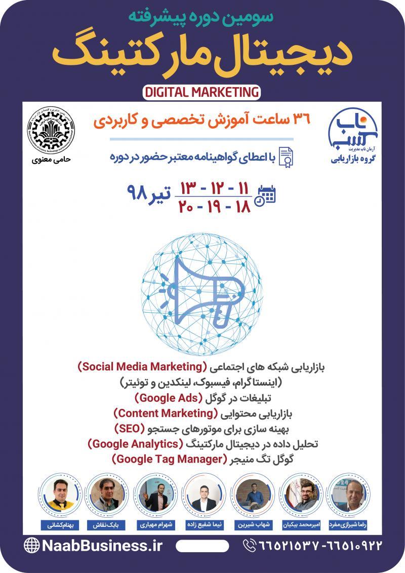 دوره پیشرفته دیجیتال مارکتینگ تهران تیر 98