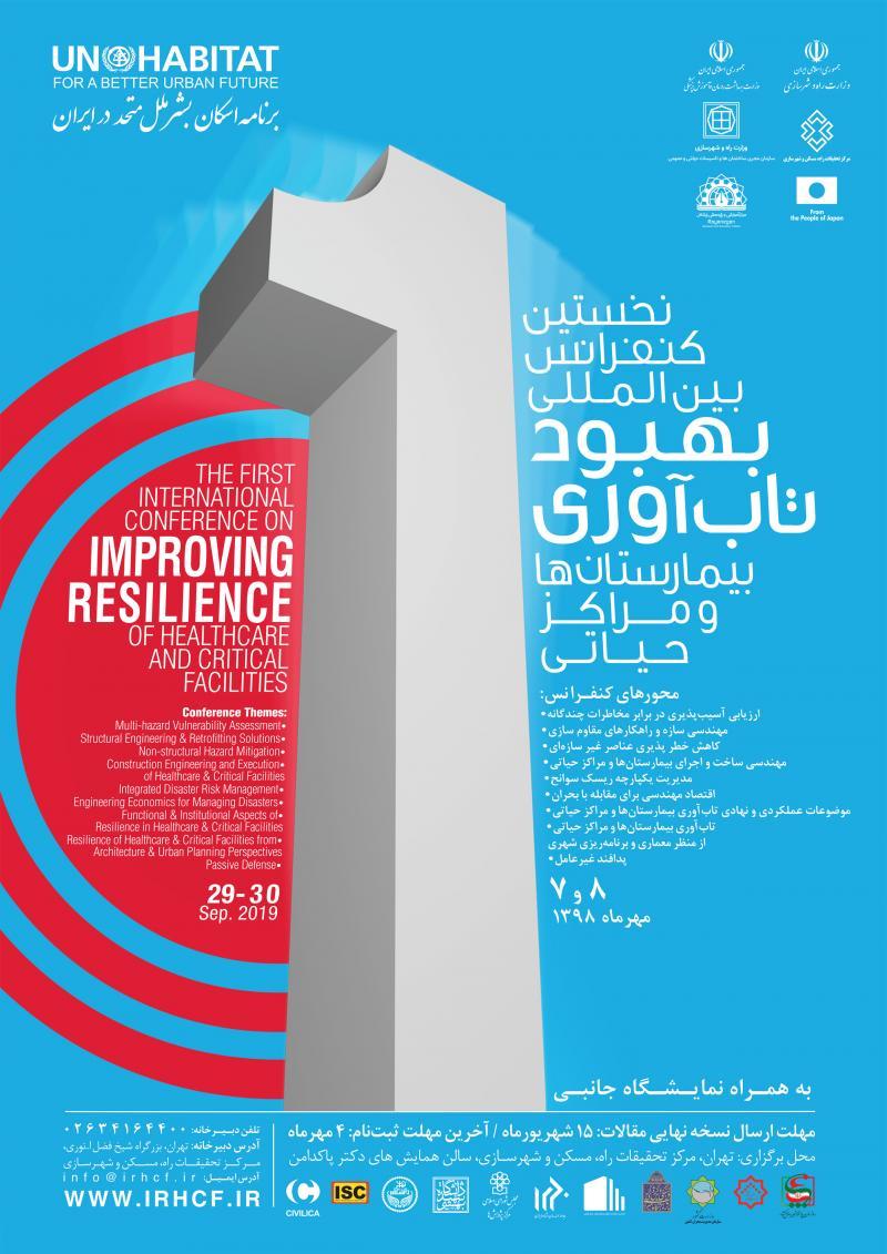 کنفرانس بهبود تاب آوری بیمارستان ها و مراکز حیاتی ؛تهران - مهر 98