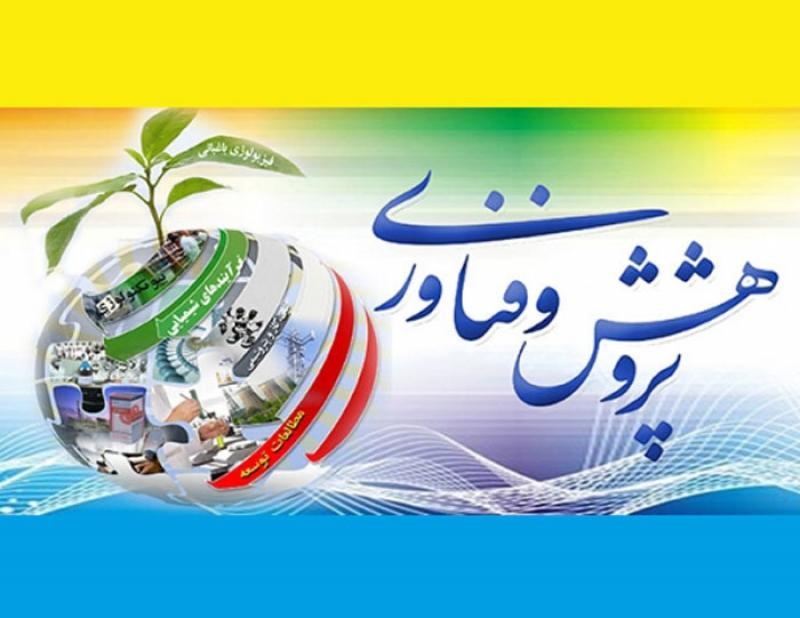 نمایشگاه هفته پژوهش و فناوری؛خوزستان - آذر 98
