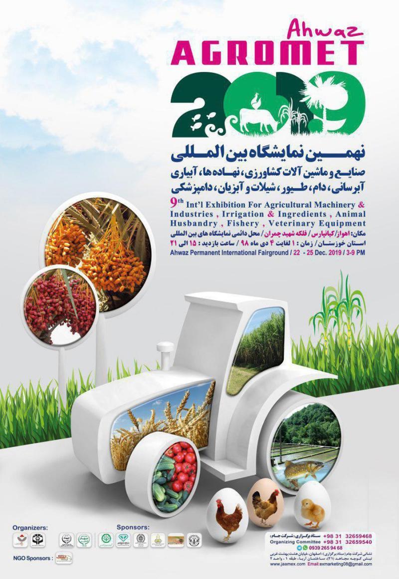 نمایشگاه ماشین آلات کشاورزی، دام و طیور، شیلات و آبزیان اهواز دی 98