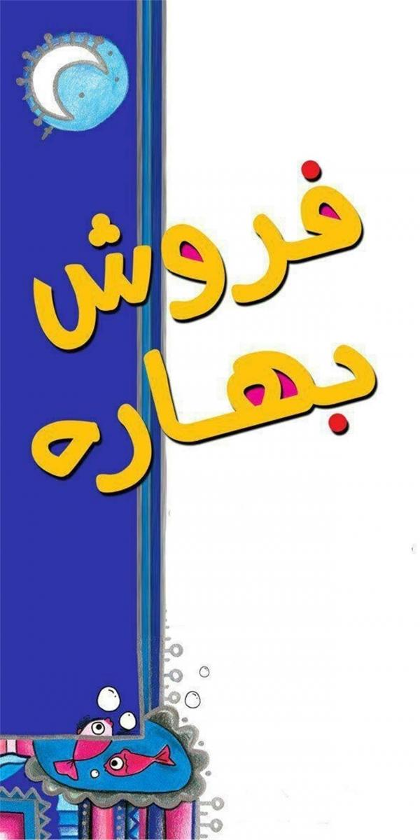 نمایشگاه فروش بهاره ؛خوزستان - اسفند 98