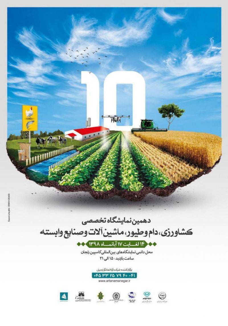 نمایشگاه ماشین آلات کشاورزی، سم، کود، نهال و نهاده ها، آبزیان و صنایع وابسته ؛ زنجان - آبان 98