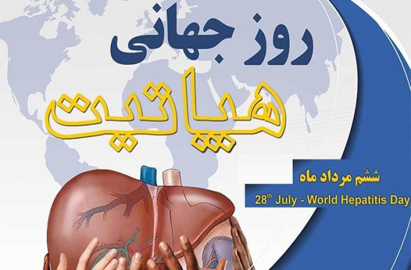 روز جهانی هپاتیت (28 جولای ) - مرداد 98
