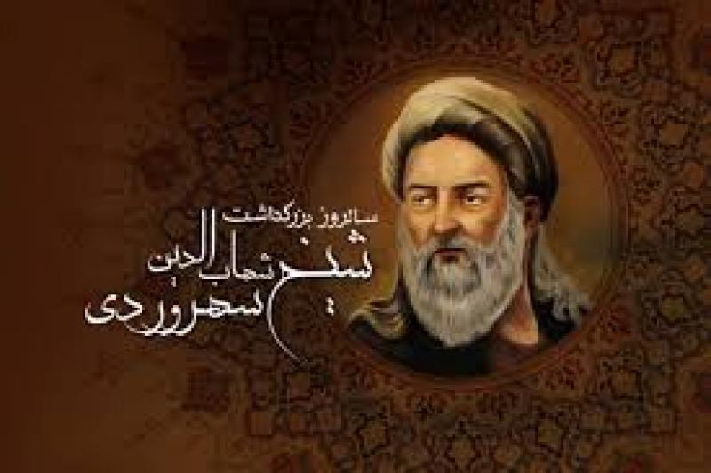 روز بزرگداشت شیخ شهاب الدین سهروردی - مرداد 98