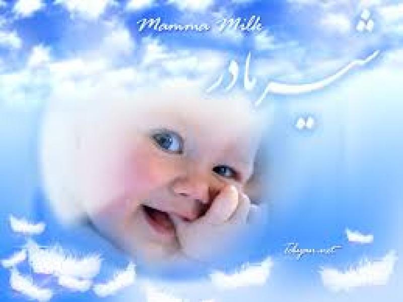 روز جهاني شير مادر و آغاز هفته جهانی شیردهی [ 1 August ] - مرداد 98