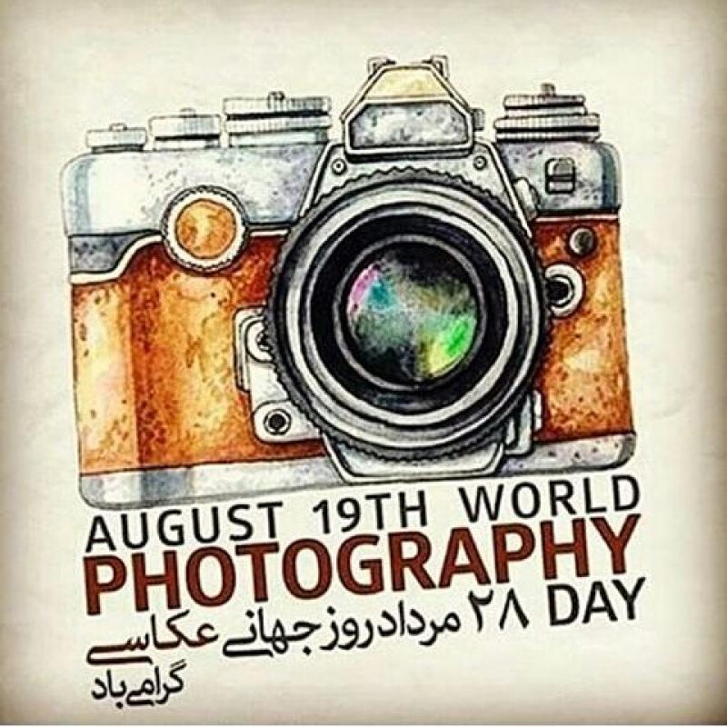 روز جهانی عکاسی [ 19 August ] ؛مرداد 98