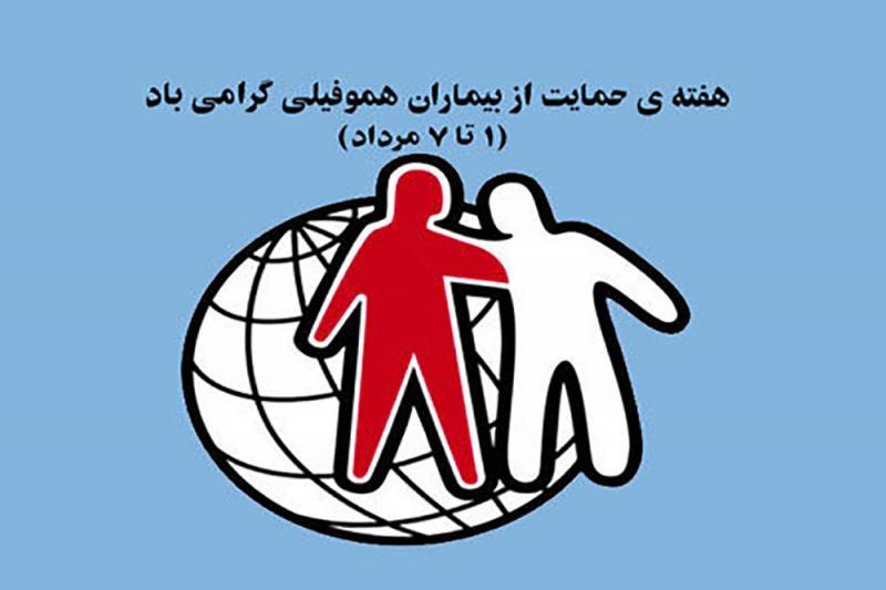 هفته حمايت از بيماران هموفيلي ایران مرداد 98