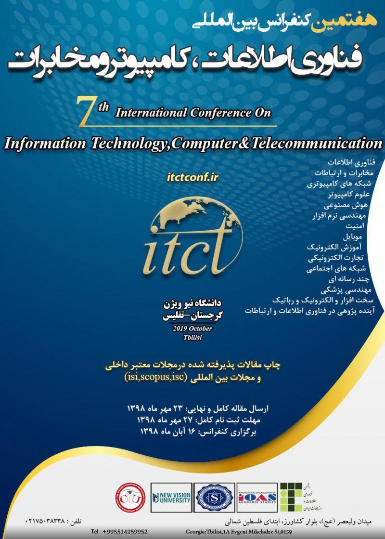 کنفرانس فناوری اطلاعات ،کامپیوتر و مخابرات؛تفلیس - مهر 98