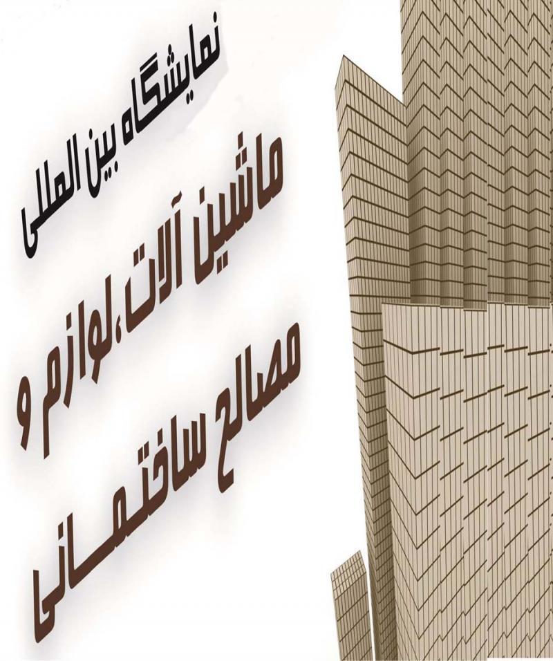 نمایشگاه مصالح ساختمانی ؛یزد - مهر 98