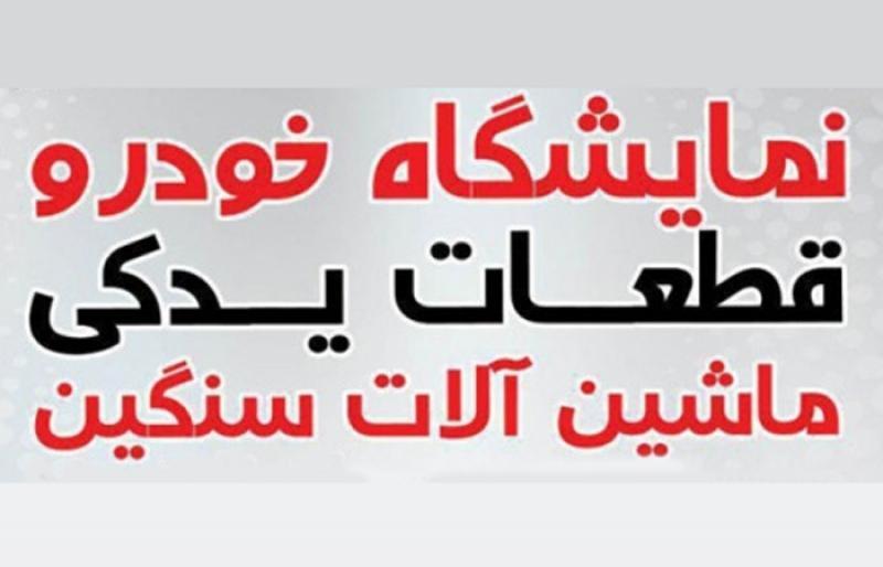 نمایشگاه خودرو، ماشین آلات سنگین و قطعات یدکی ؛یزد - مهر 98