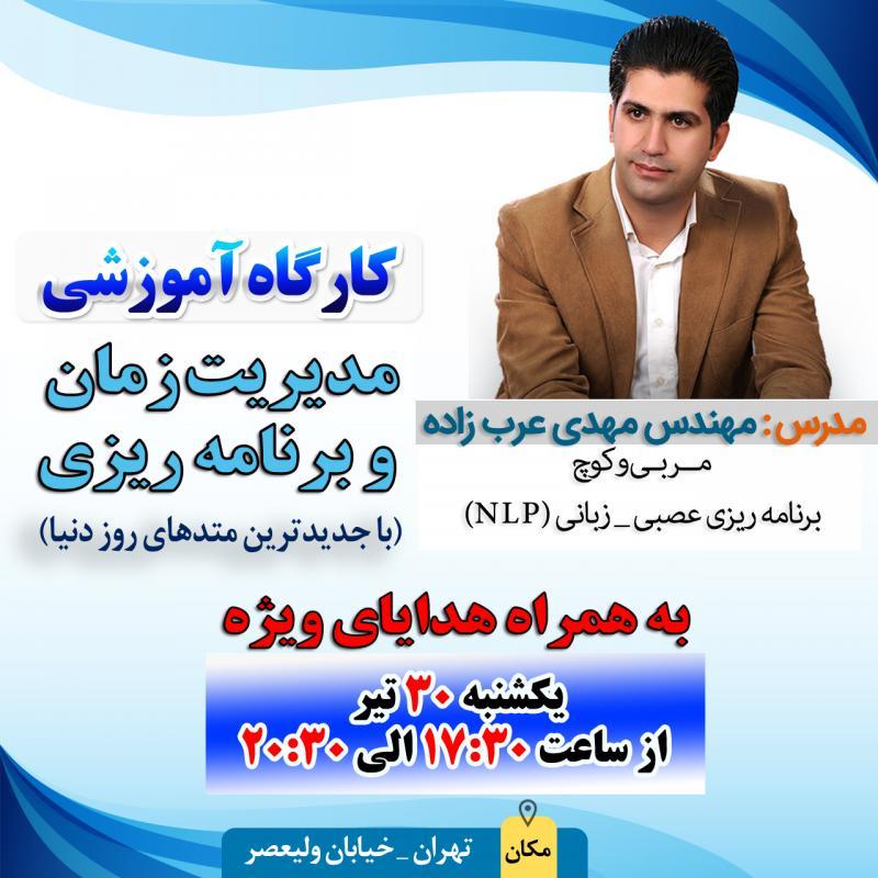 کارگاه مدیریت زمان و برنامه ریزی ؛تهران - تیر 98