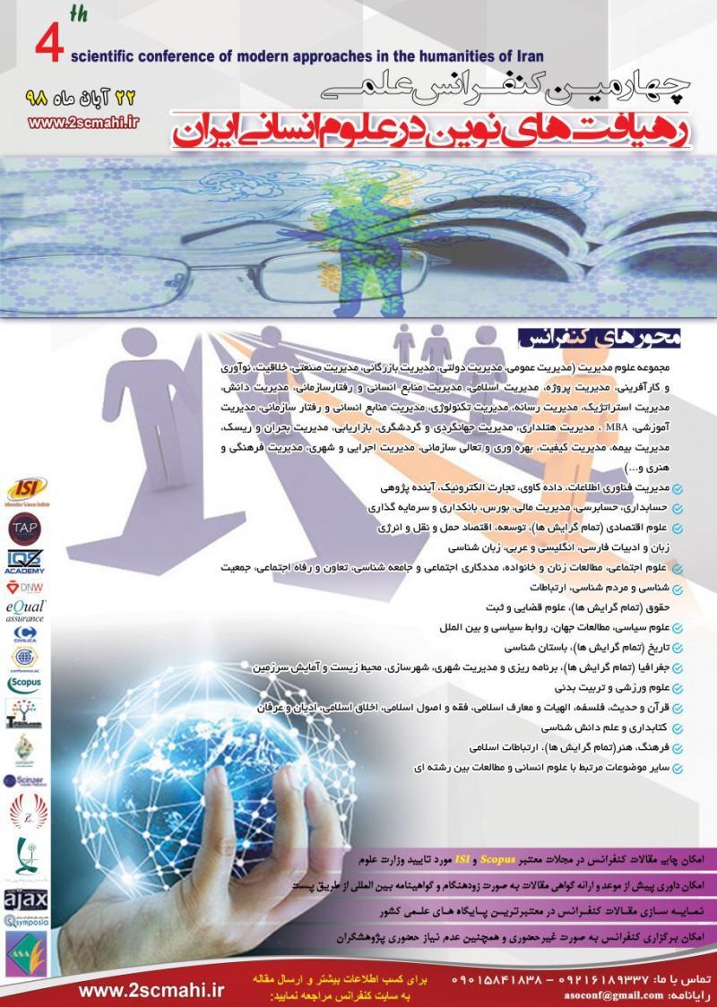 کنفرانس علمی رهیافت های نوین در علوم انسانی ایران؛ایلام - آبان 98