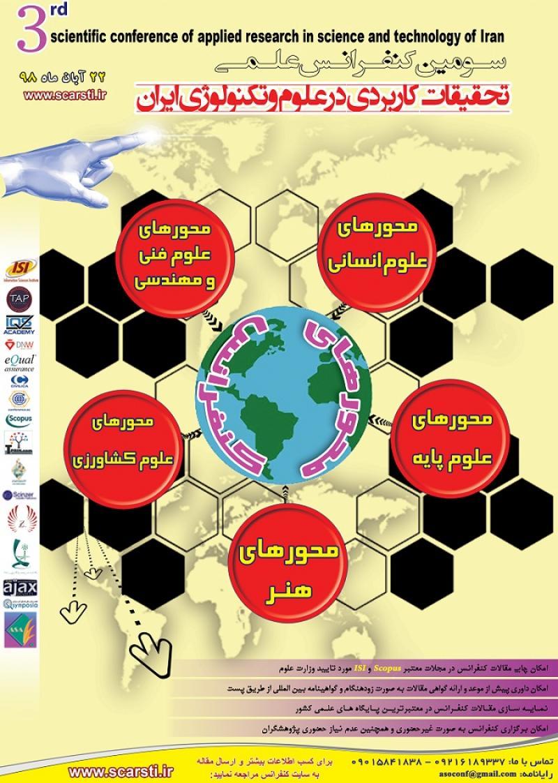 کنفرانس علمی تحقیقات کاربردی در علوم و تکنولوژی ایران؛ایلام - آبان 98