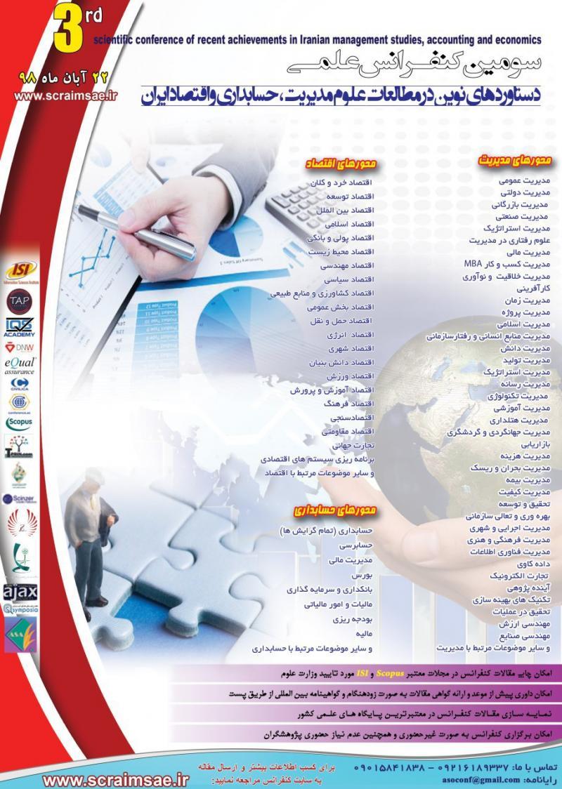 کنفرانس علمی دستاوردهای نوین در مطالعات علوم مدیریت، حسابداری و اقتصاد ایران؛ایلام - آبان 98