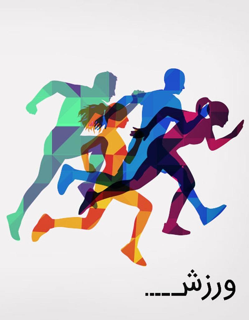 نمایشگاه ورزش، سلامت، پزشکی، بهداشتی و سلولزی ؛یزد - مهر 98