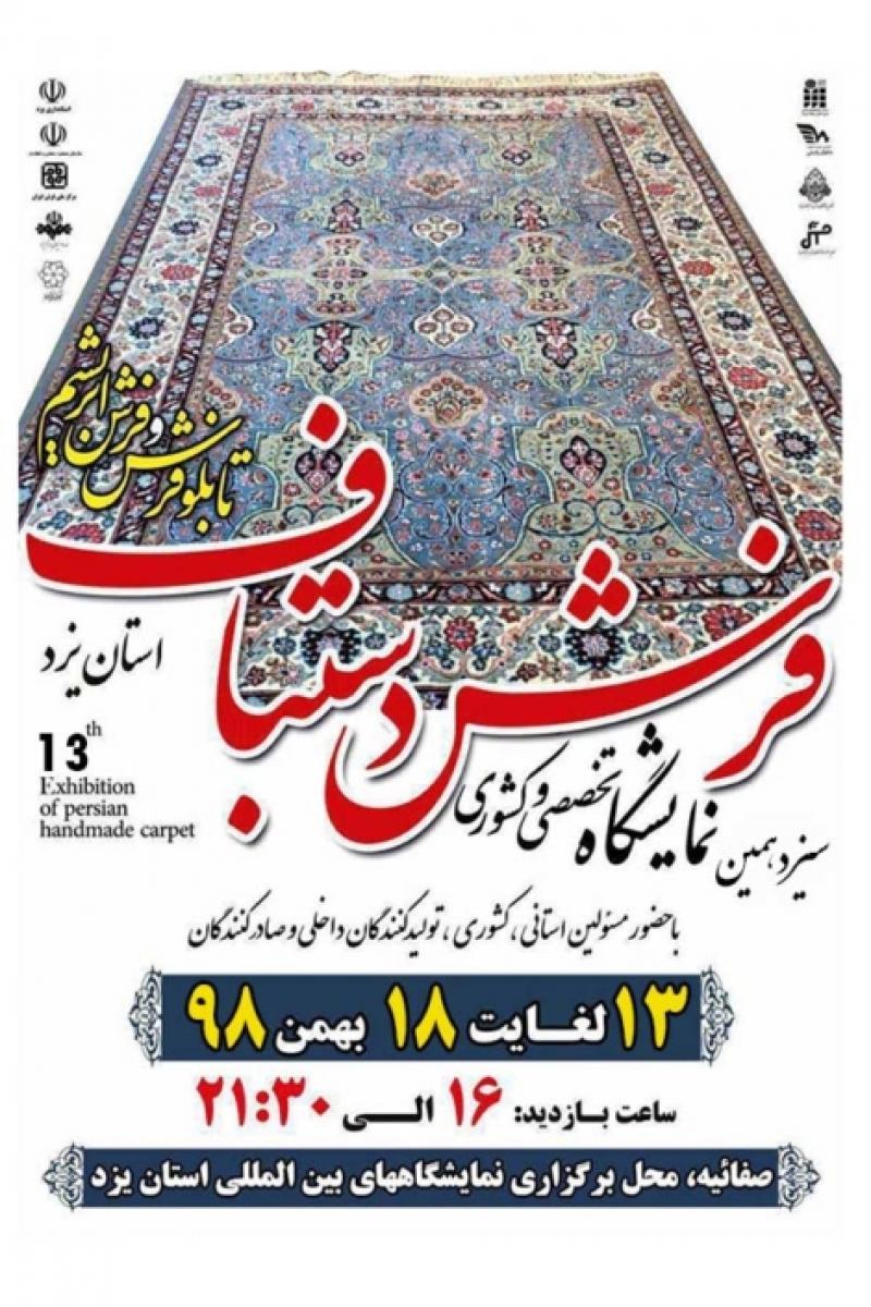 نمایشگاه فرش دستباف ؛یزد - بهمن  98
