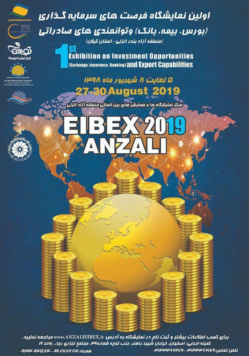 نمایشگاه فرصت های سرمایه گذاری، بورس، بانک، بیمه و توانمندی های صادراتی ؛ منطقه آزاد انزلی -شهریور 98